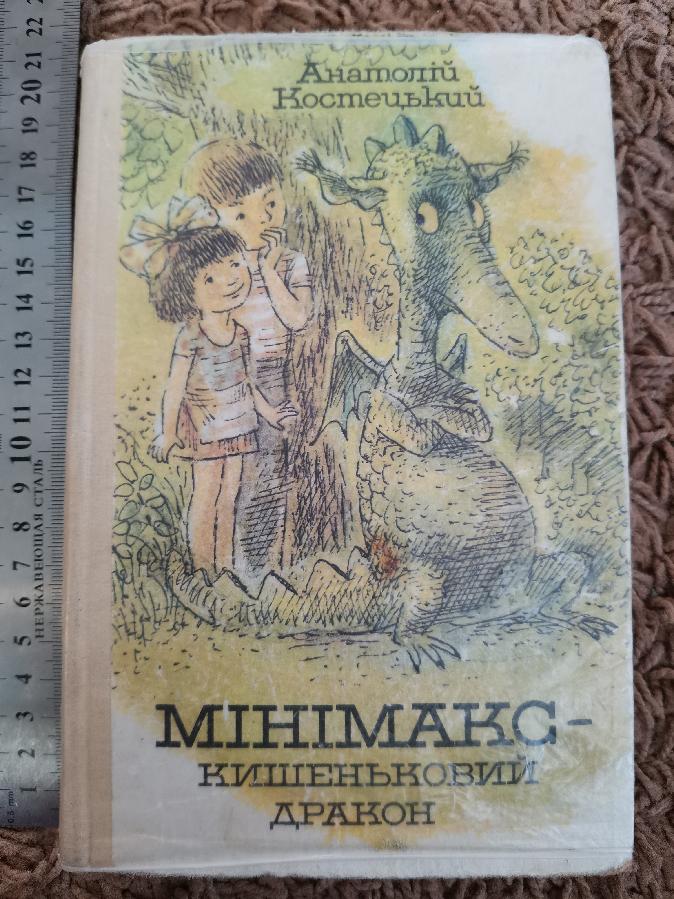 Мінімакс кишеньковий дракон День без батьків Костецький Горбачев Миним