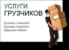 Бригада грузчиков выполнит погрузо-разгрузочные работы Луганск
