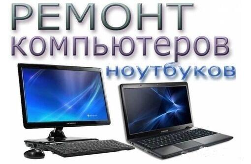 Срочный ремонт компьютеров / ноутбуков, чистка, установка Windows