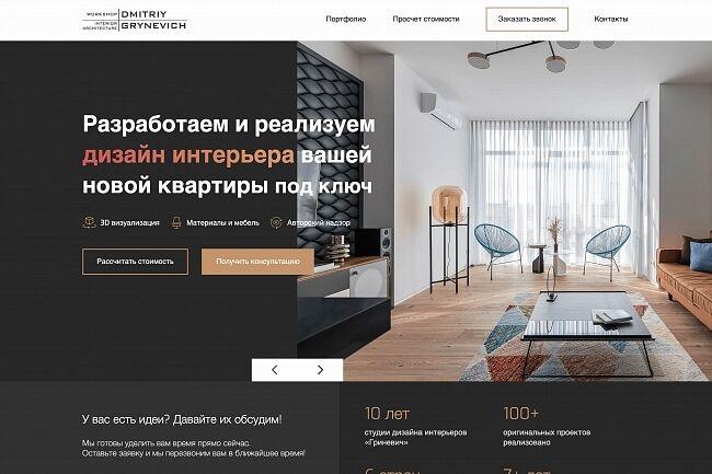 Создание сайтов и Landing Page по доступным ценам, дизайн + верстка