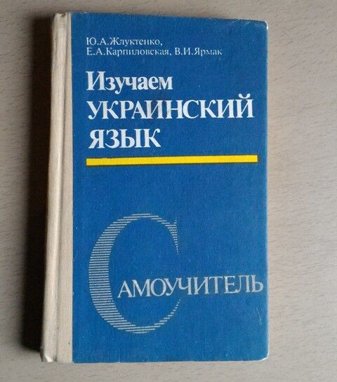 Изучаем украинский язык, самоучитель