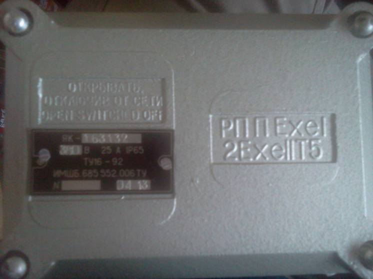 Ящик клемный ЯК-163132 IР65 2ЕхеIIТ5