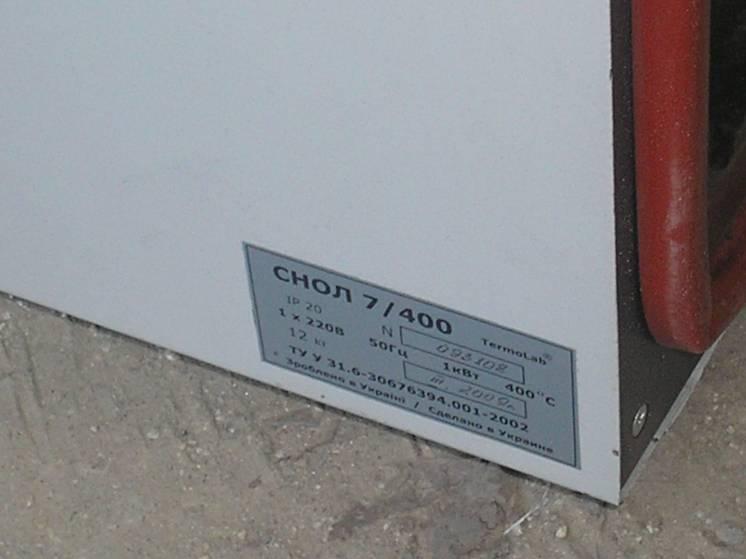Шкаф для сушки электродов СНОЛ 7/400