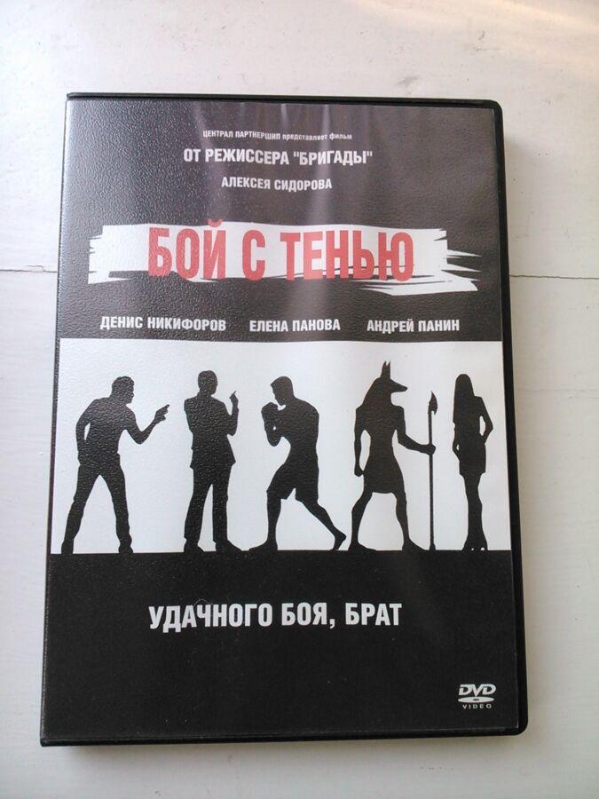 DVD фильм Бой с тенью. Остросюжетный боевик. Никифоров, Панова, Панин