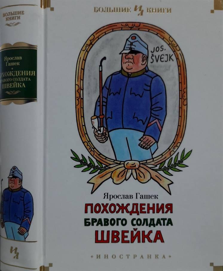 Я.Гашек - Похождения бравого солдата Швейка