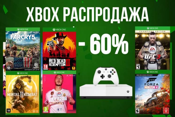 Весенняя  распродажа игр на XBOX, скидки до 60% но только 10 дней!