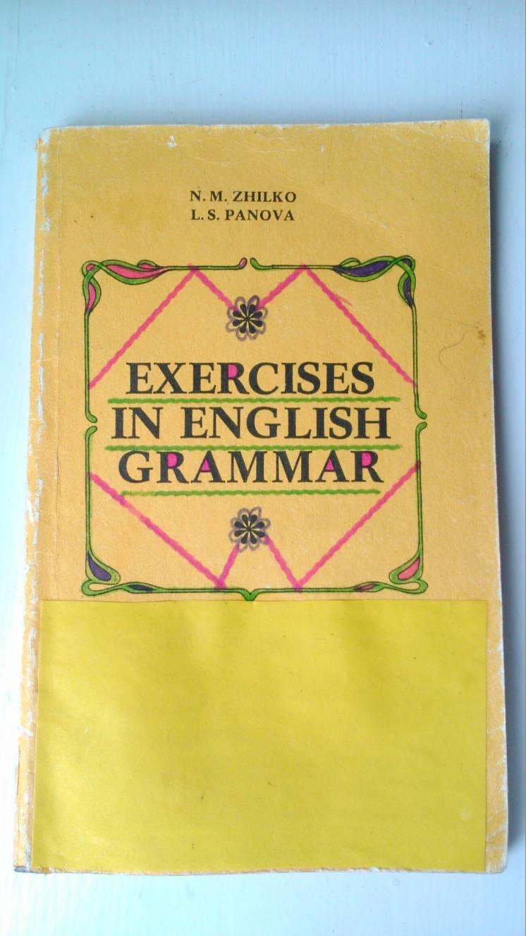 Вправи з граматики англійської мови Н.М. Жилко, Л.С. Панова
