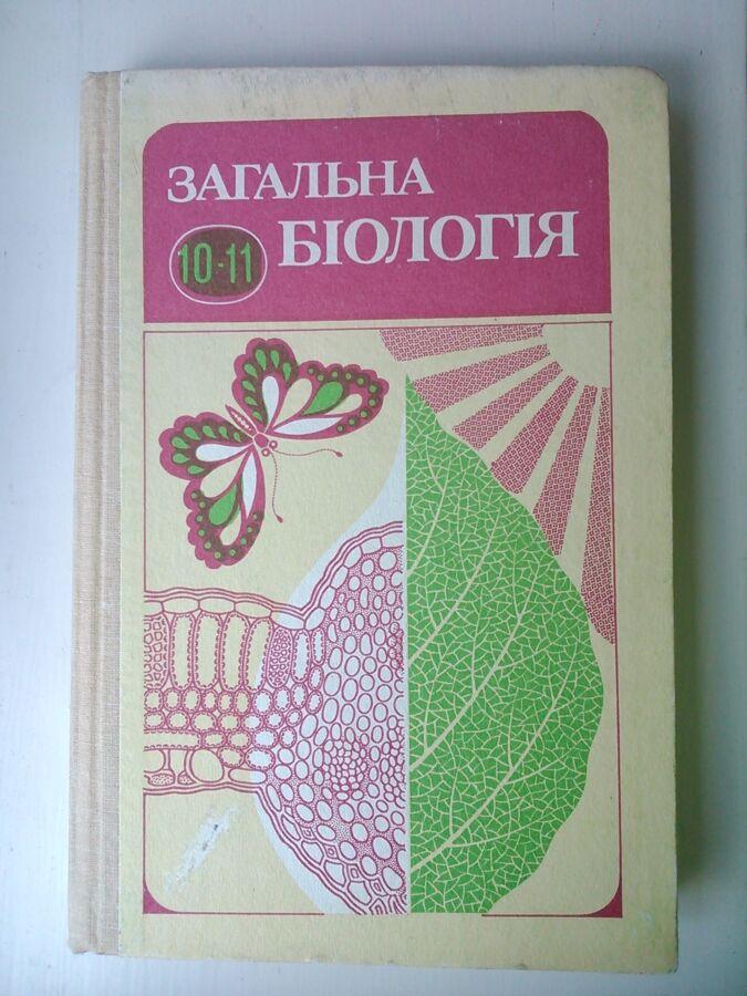 Підручник Загальна біологія 10-11 класс Ю.І. Полянський