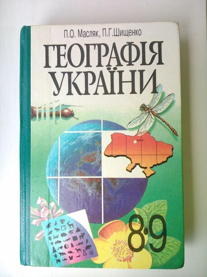Підручник Географія України 8-9 клас П.О. Масляк