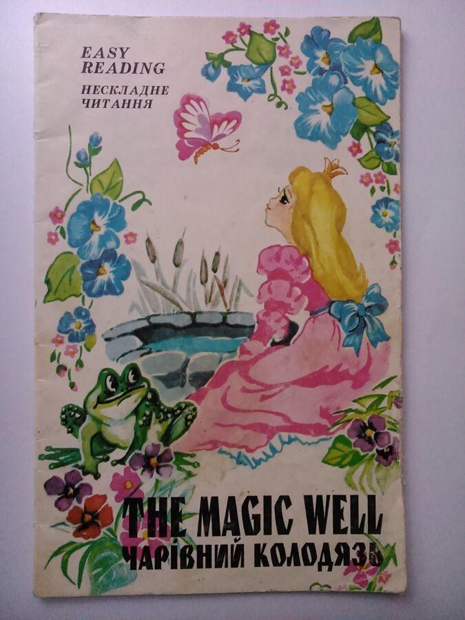 The magic well Англійські казки та вірші Казка на англ та українській
