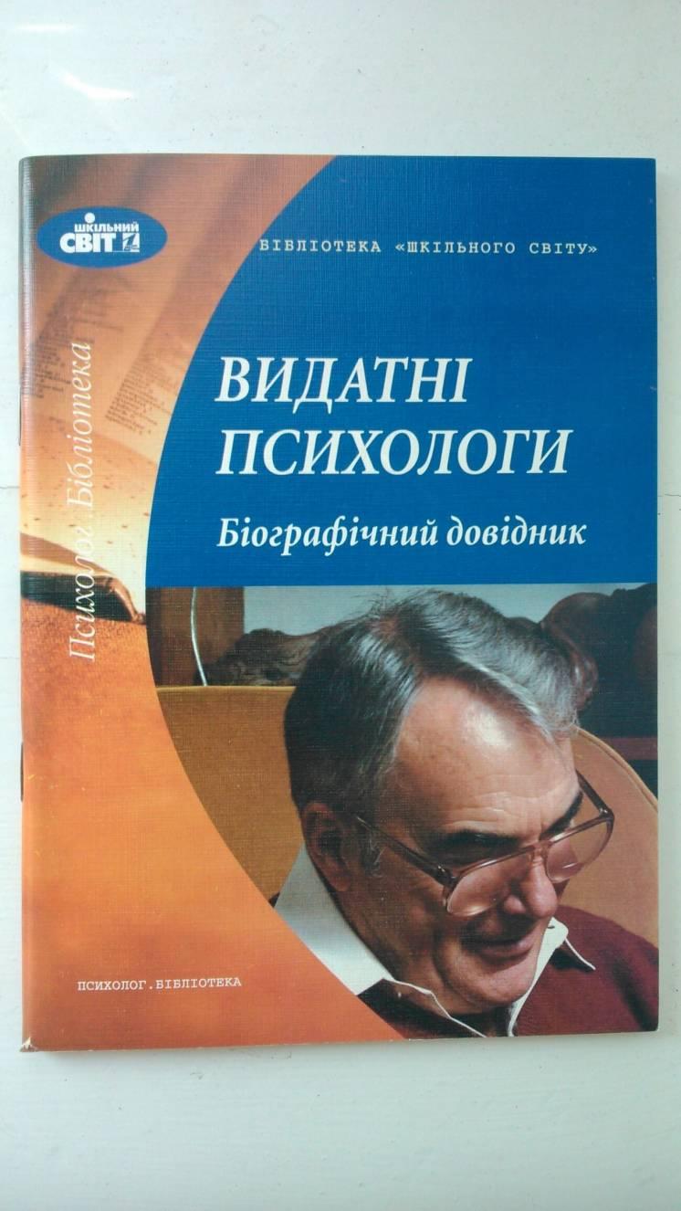 Видатні психологи Бібліографічний довідник