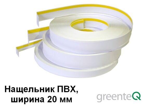 Нащельник ПВХ самоклеящийся 20 мм (Бухта 50 м.п.).