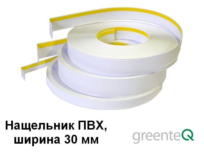 Нащельник ПВХ самоклеящийся 30 мм (Бухта 50 м.п.).