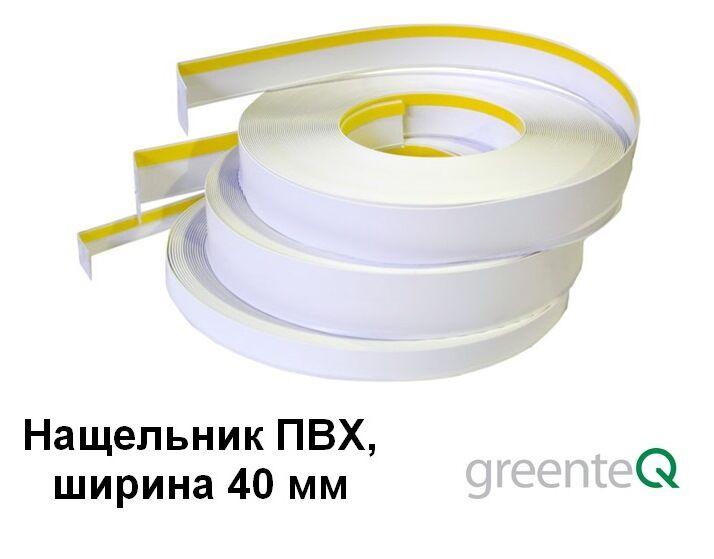 Нащельник ПВХ самоклеящийся 40 мм (Бухта 50 м.п.).