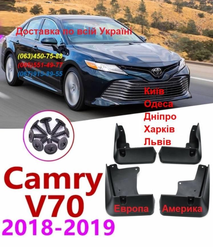 Брызговики бризговики TOYOTA Camry V70 Америка Европа USA Тойота 2018+