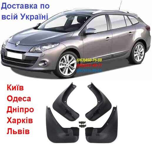 Брызговики бризговики Renault Fluence Megane 3 Рено Флюенс Меган 09-16