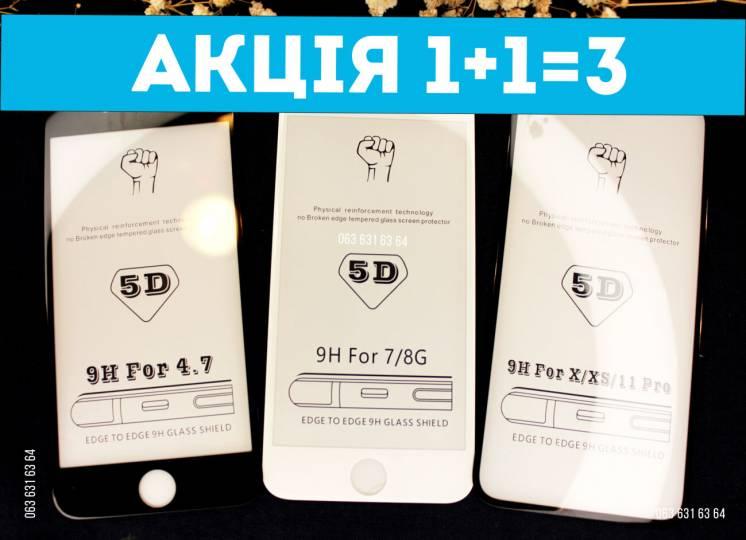 АКЦИЯ 1+1=3 / 5D стекло на iPhone 6/7/8/10/11/X/XS/XR/Max/Plus/+/айфон
