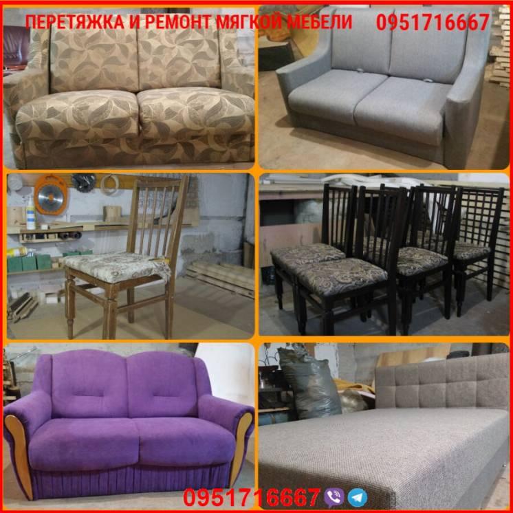 Изготовление ремонт перетяжка обивка купить диван мягкой мебели