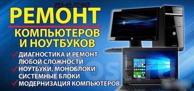 Ремонт ноутбуков и компьютеров ( сборка ) , качество , гарантия