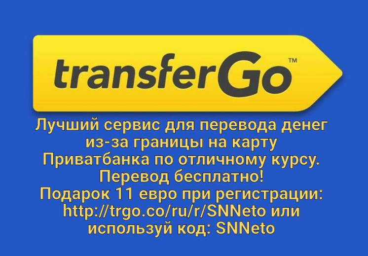 Перевод денег из-за границы