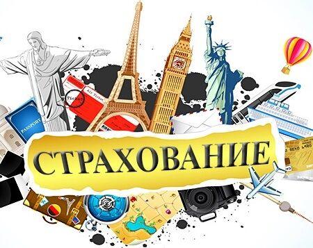 Страховка виза/ безвиз. Оформление без личного присутствия.Харьков