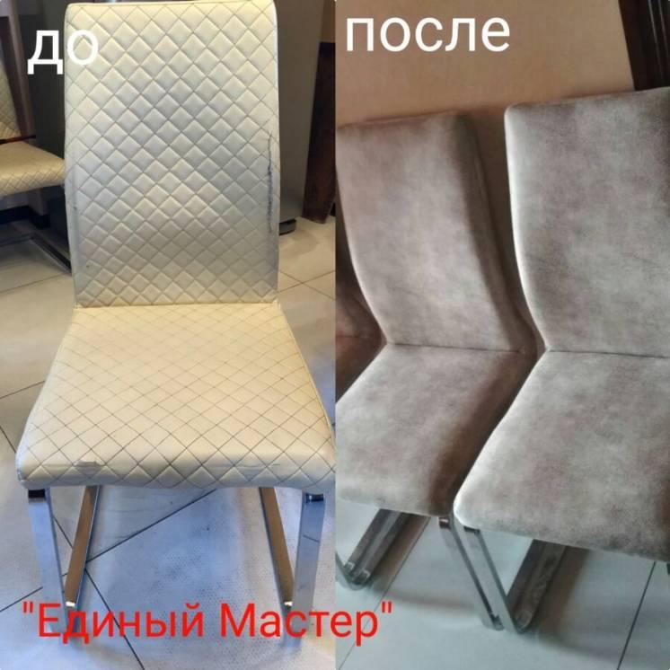 Перетяжка стульев Харьков