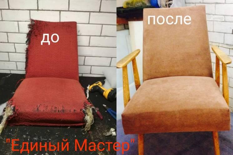 Реставрация Декора Мягкой Мебели Харьков