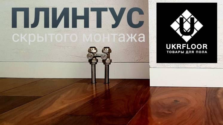 Алюминиевый плинтус скрытого монтажа в Киеве