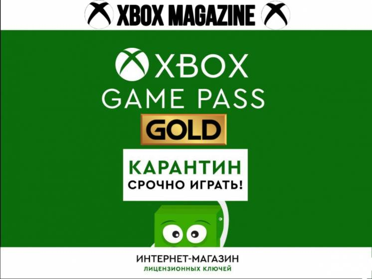 Xbox Game Pass Ultimate, GOLD для Xbox One