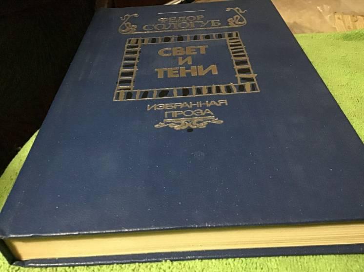 Книга, Сологуб, Свет и тени, Минск1988