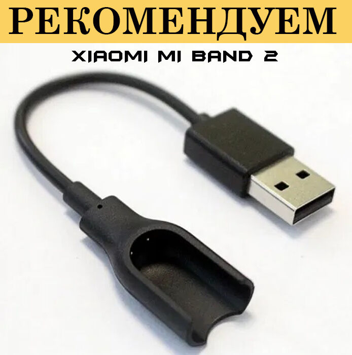 USB ЮСБ кабель/зарядка/шнур Xiaomi Mi Band 2/MiBand 2/ми бенд 2