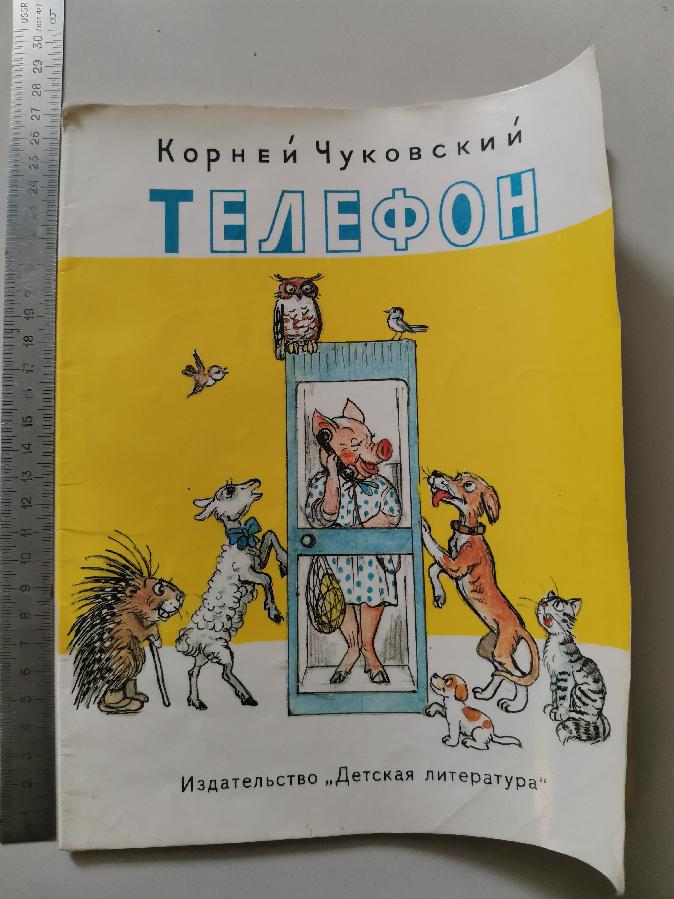 Телефон Сутеев Чуковский детская тонкая книга книжечка для детей совет