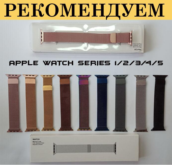 Ремешок Apple Watch/AppleWatch/iwatch/эпл вотч 38/40/42/44 металл