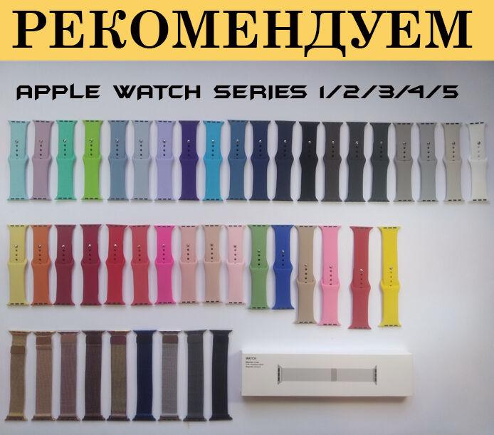 Ремешок Apple Watch/AppleWatch/iwatch/эпл вотч 38/40/42/44 мм