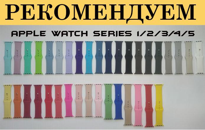 Ремешок Apple Watch/AppleWatch/iwatch/эпл вотч 38/40/42/44