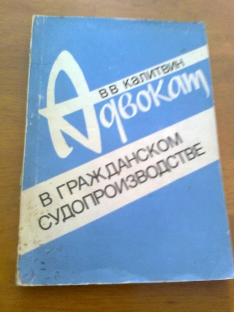 Адвокат в гражданском СУДОПРОИЗВОДСТВЕ.Калитвин.1989.Воронеж