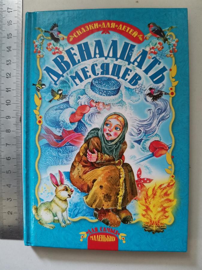 Двенадцать месяцев Сказки Ковалев Русич Морозко зимовье зверей Бабушка