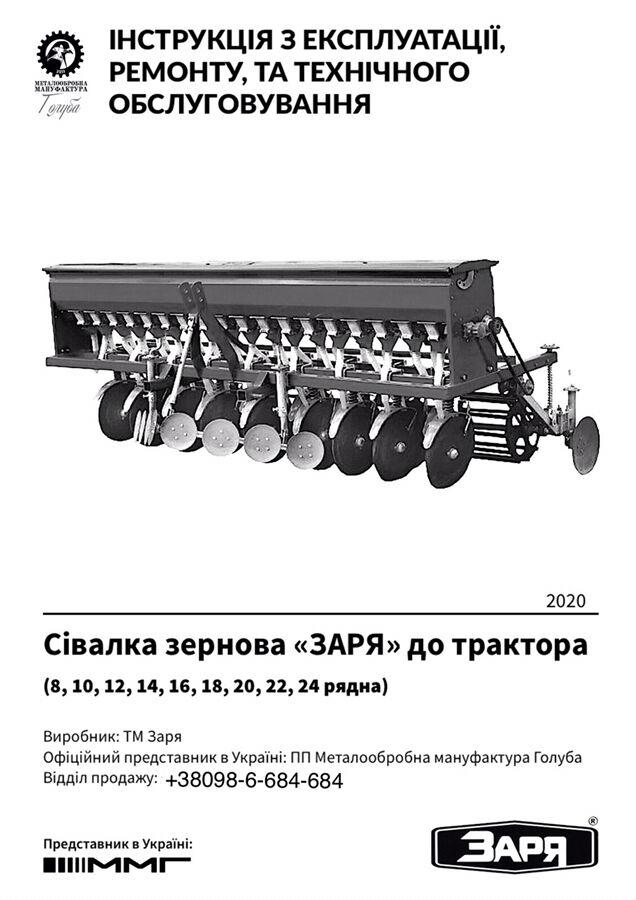 Сівалка зернова