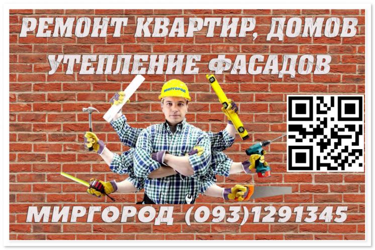 Ремонт квартир, домов, утепление фасадов в Миргороде