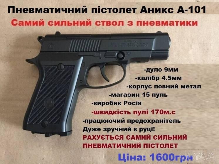 Продам пневмат АНИКС  А-101м А-101