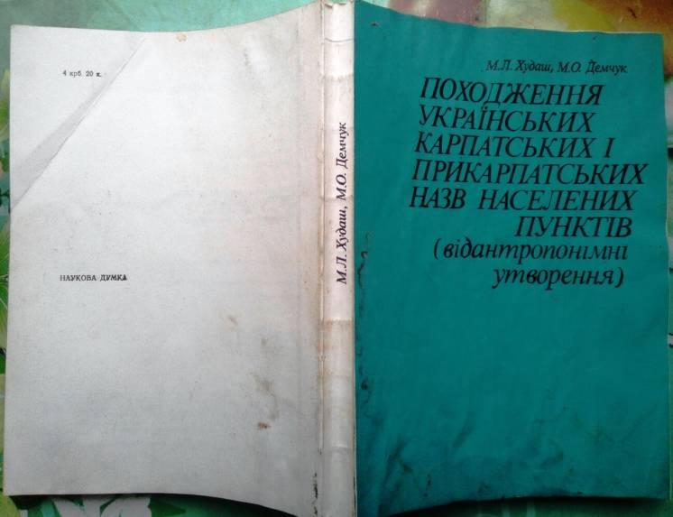 Худаш, М. Л.     Походження українських карпатських і прикарпатських н