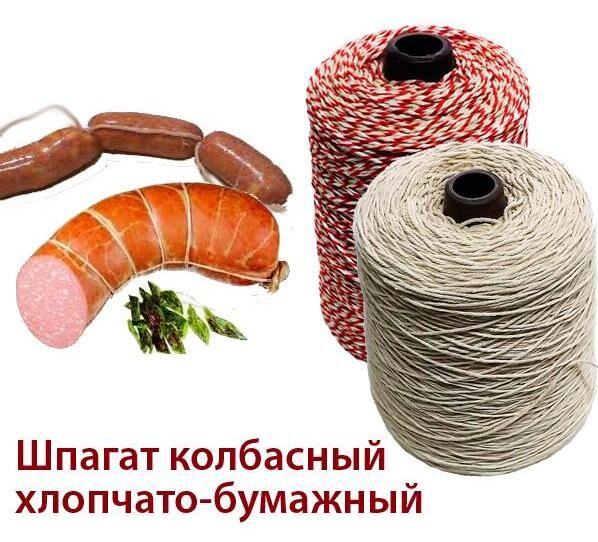 Шпагат для обвязки колбасных изделий от производителя