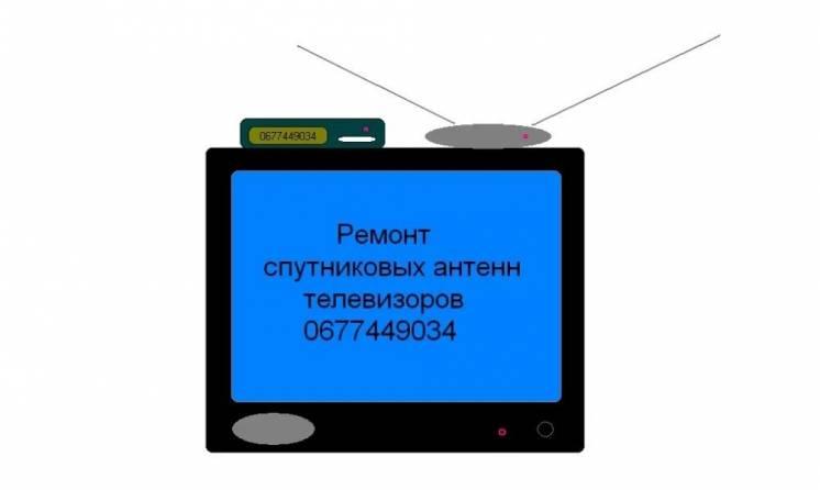 Ркмонт антенн и телевизороов Кременчуг