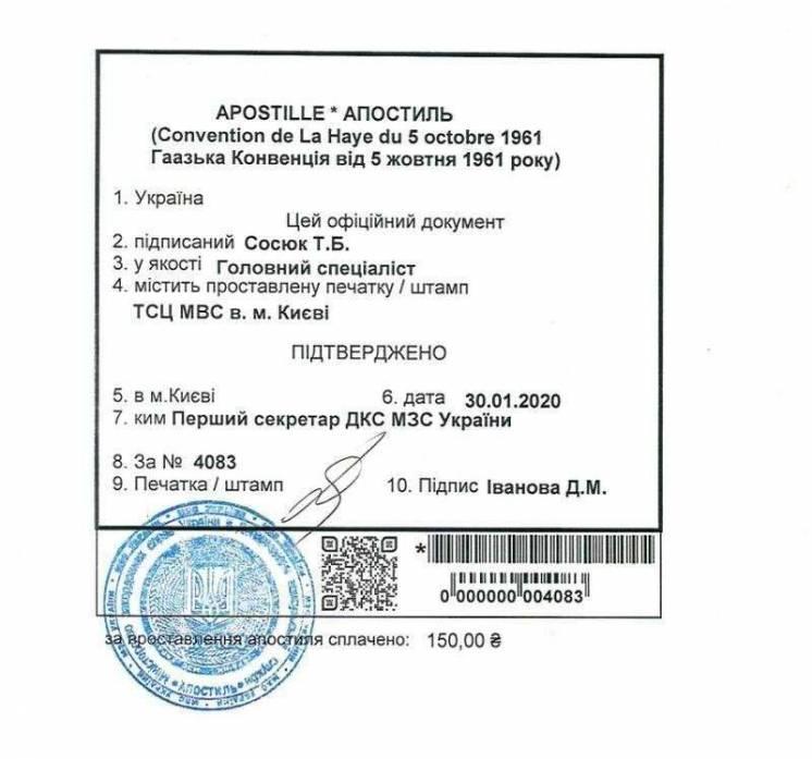 Срочный АПОСТИЛЬ за 1 день на документы в МИДе, МинЮсте, МинОбразовани
