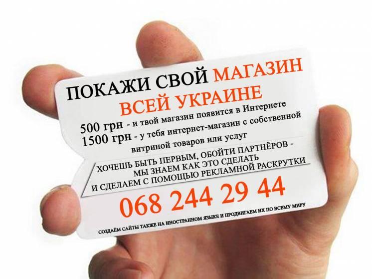 Покажи свой магазин всей Украине. Создание сайтов. Реклама. SEO