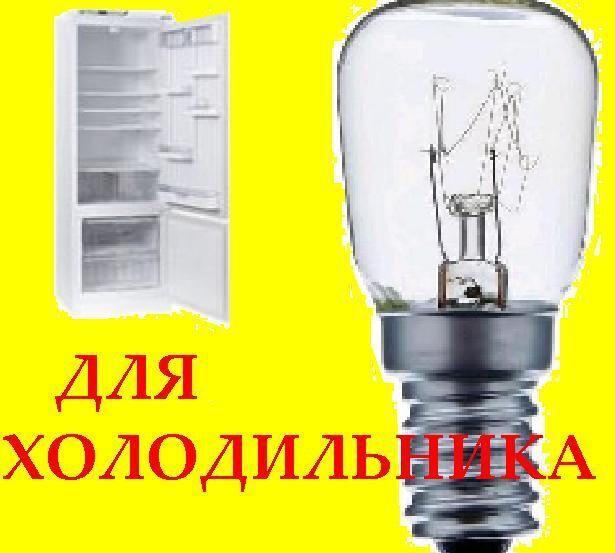 Лампочка для Холодильника