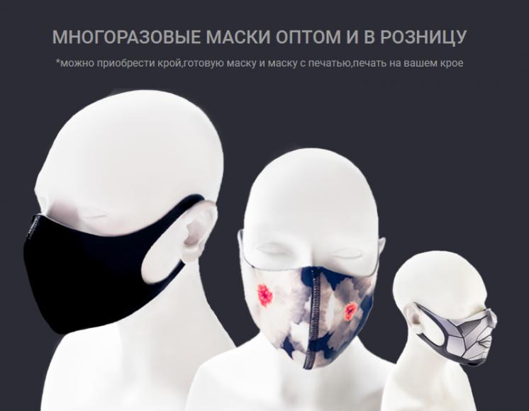 Многоразовая защитная маска Питта (Pitta mask)