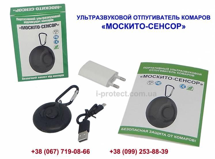 Ультразвуковой отпугиватель комаров «Москито-Сенсор».