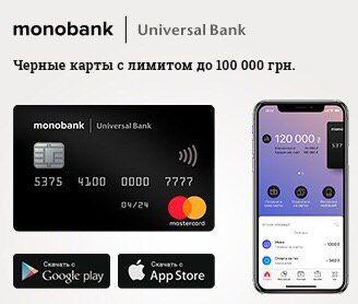 Получить Займ / Кредит. Карта монобанка бесплатно + 50 грн подарок.