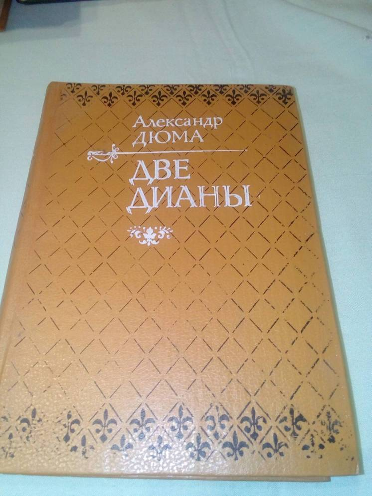А. Дюма